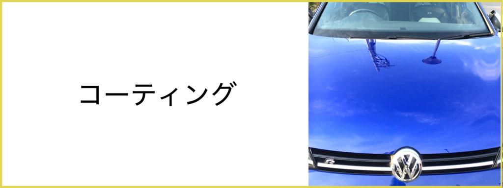 JAPANGOLDWASH洗車コーティング