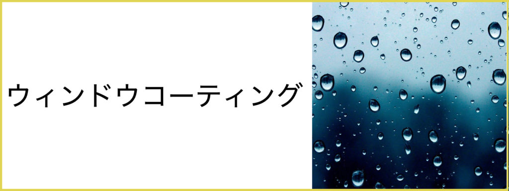 JAPANGOLDWASH洗車ウインドウコーティング