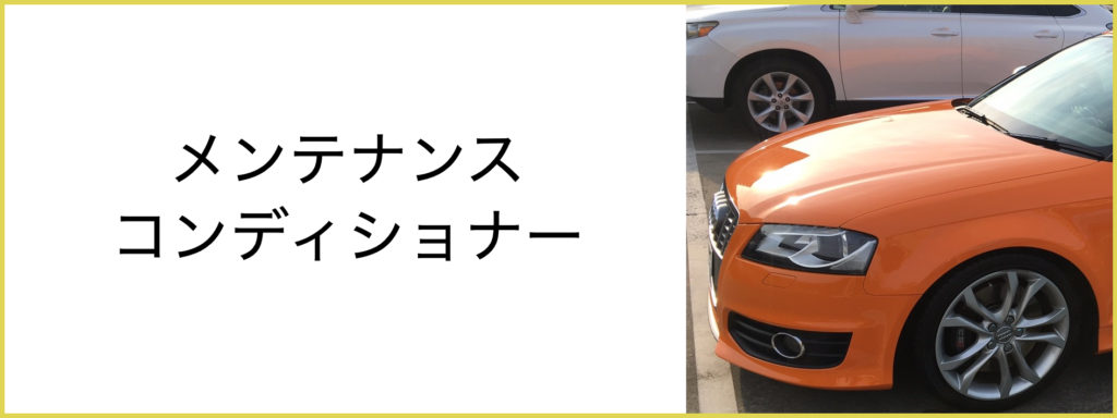 JAPANGOLDWASH洗車メンテナンスコンディショナー