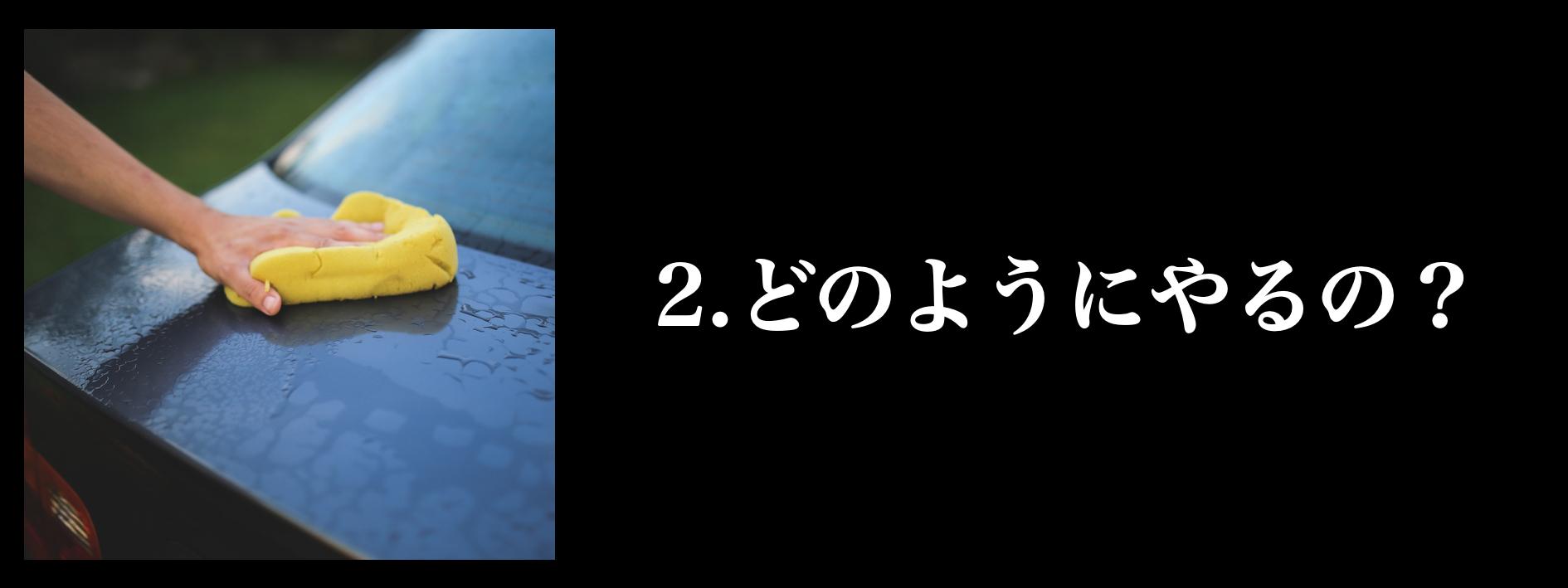 JAPANGOLDWASHの洗車はどのようにやるの?