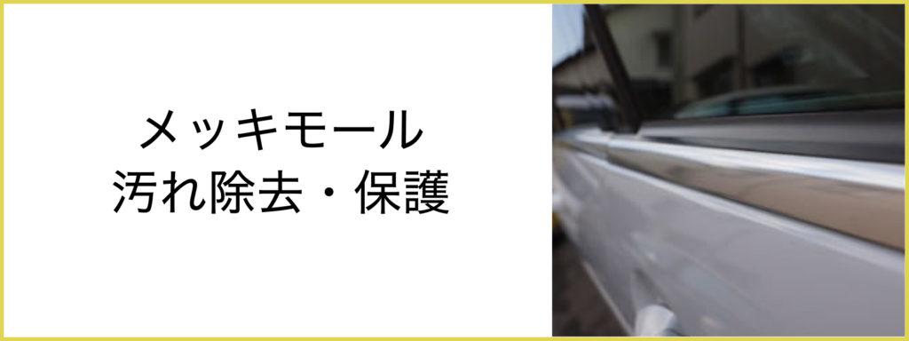 東京の出張洗車コーティングベンツ外車のメッキモール水垢除去