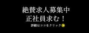 東京の出張洗車コーティング求人募集正社員