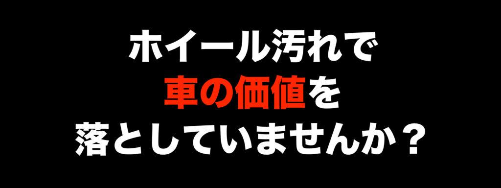 東京の出張洗車ホイールコーティングキャッチ