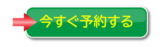 JGWカジュアル予約