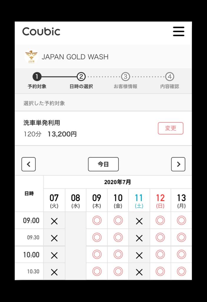 東京都高級出張洗車の予約画面