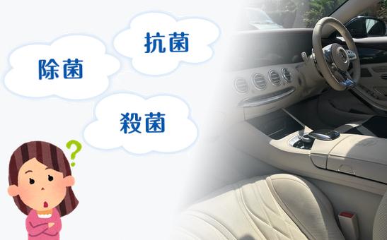出張洗車車内除菌抗菌