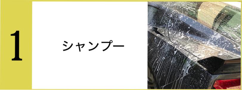 JAPANGOLDWASH洗車方法シャンプー