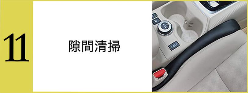 JAPANGOLDWASH洗車方法隙間清掃