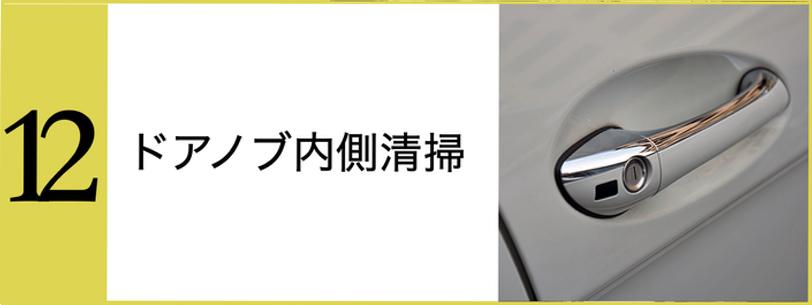 JAPANGOLDWASH洗車方法ドアノブ清掃
