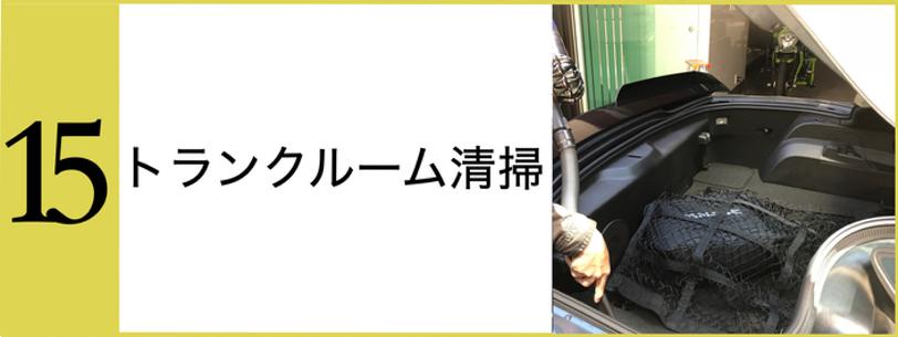 JAPANGOLDWASH洗車方法トランク