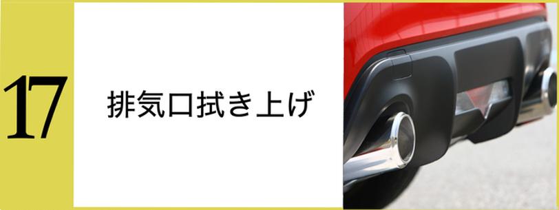 JAPANGOLDWASH洗車方法マフラー