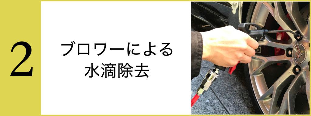 JAPANGOLDWASH洗車ブロワー