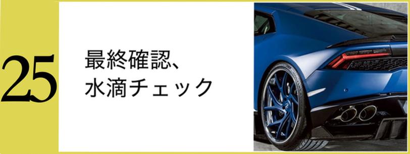 JAPANGOLDWASH洗車方法チェック