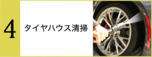 JAPANGOLDWASH洗車方法タイヤハウス