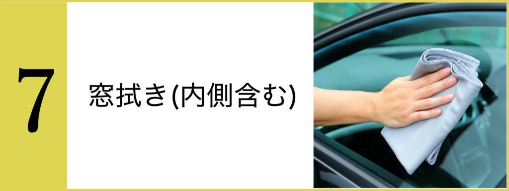 JAPANGOLDWASH洗車方法窓拭き