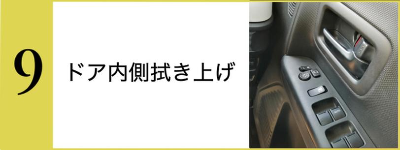 JAPANGOLDWASH洗車方法ドア内側