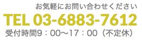 東京全域出張洗車JAPANGOLDWASH電話をかける