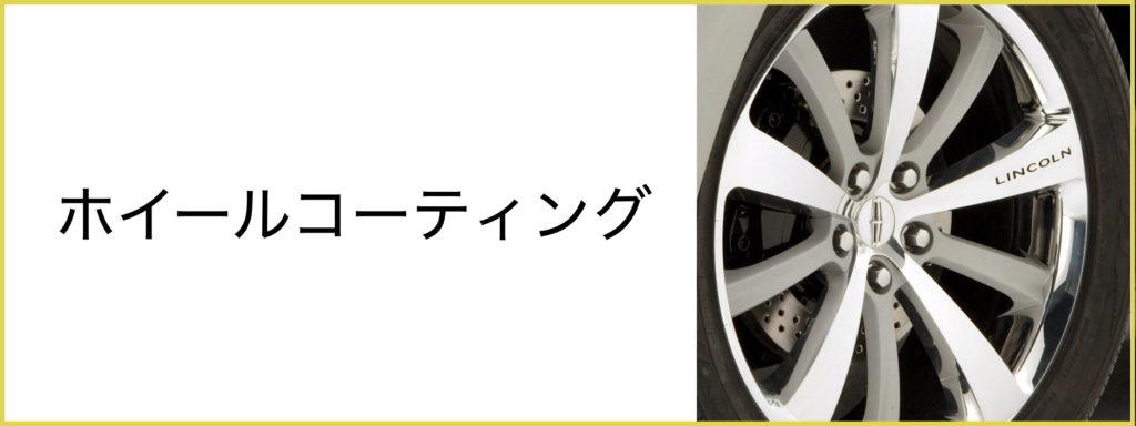JAPANGOLDWASH洗車ホイールコーティング