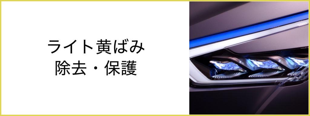 東京の出張洗車ヘッドライト黄ばみ除去コーティング