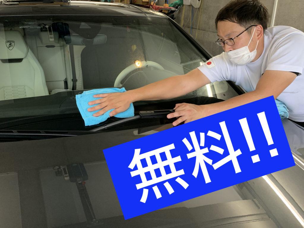出張洗車あざみ野ガーデンズ窓拭き