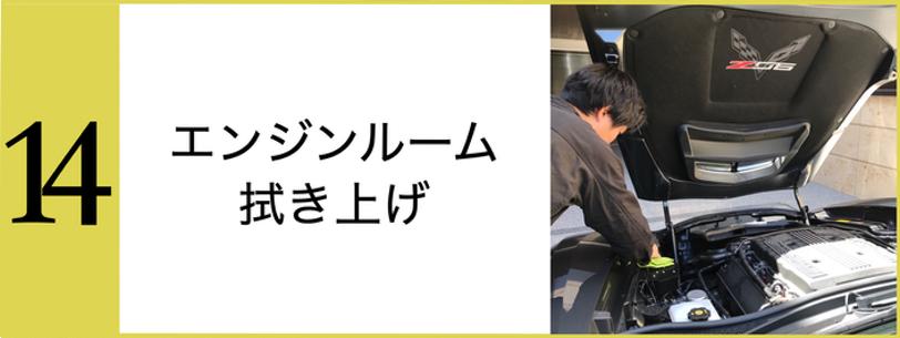 JAPANGOLDWASH洗車方法エンジンルーム