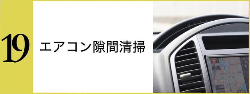 JAPANGOLDWASH洗車方法エアコンダクト