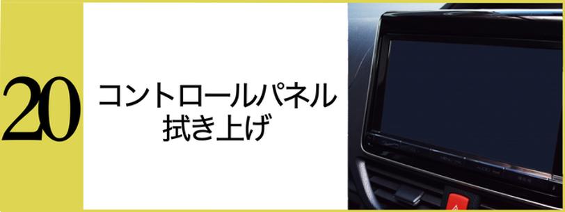 JAPANGOLDWASH洗車方法インパネ