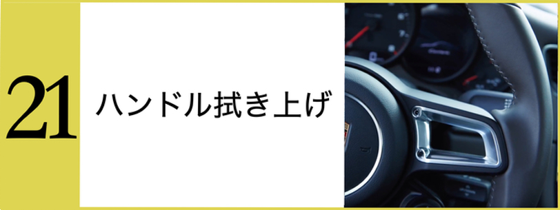 JAPANGOLDWASH洗車方法ステアリング