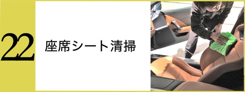 JAPANGOLDWASH洗車方法シート