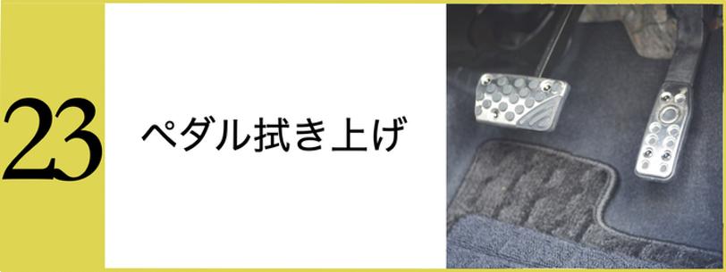 JAPANGOLDWASH洗車方法ペダル