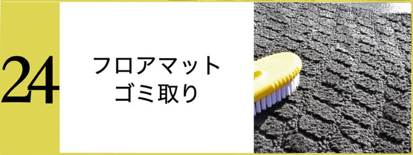 JAPANGOLDWASH洗車方法フロアマット