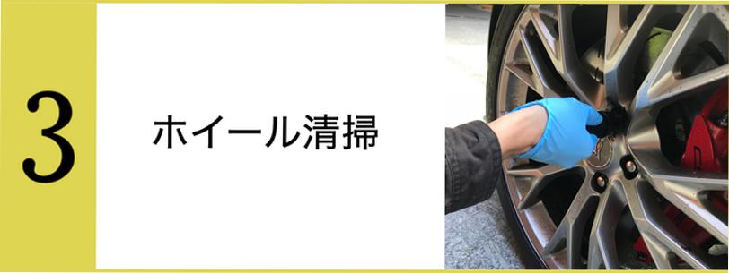 JAPANGOLDWASH洗車方法ホイール清掃