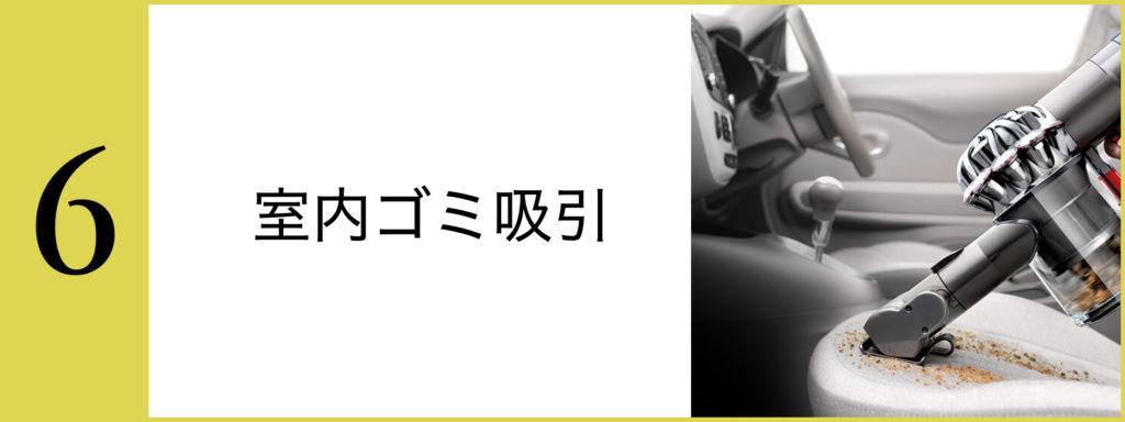 JAPANGOLDWASH洗車方法室内