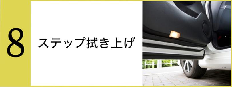 JAPANGOLDWASH洗車方法ステップ